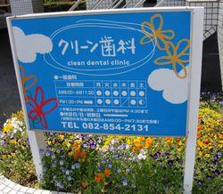 クリーン歯科 熊野町